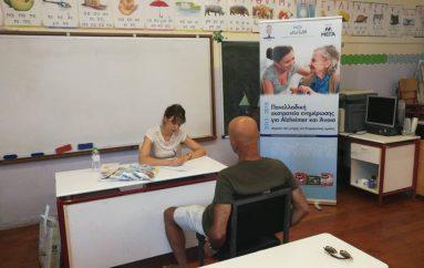 Δωρεάν τεστ μνήμης στο Καστελλόριζο από την ΑΠΟΣΤΟΛΗ