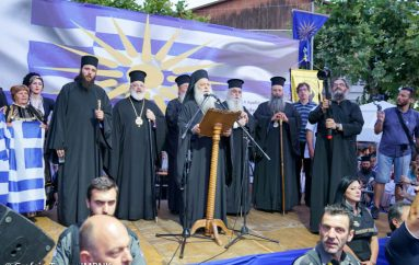Μεγαλειώδες συλλαλητήριο για την Μακεδονία μας στη Βεργίνα (ΦΩΤΟ)