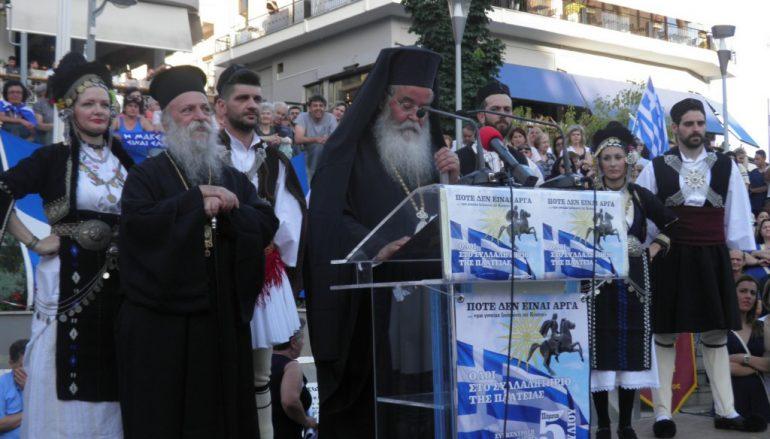 Κοζάνης: «Δεν τους χαρίζουμε ούτε εθνικότητα, ούτε γλώσσα, ούτε τα ιερά της φυλής μας»