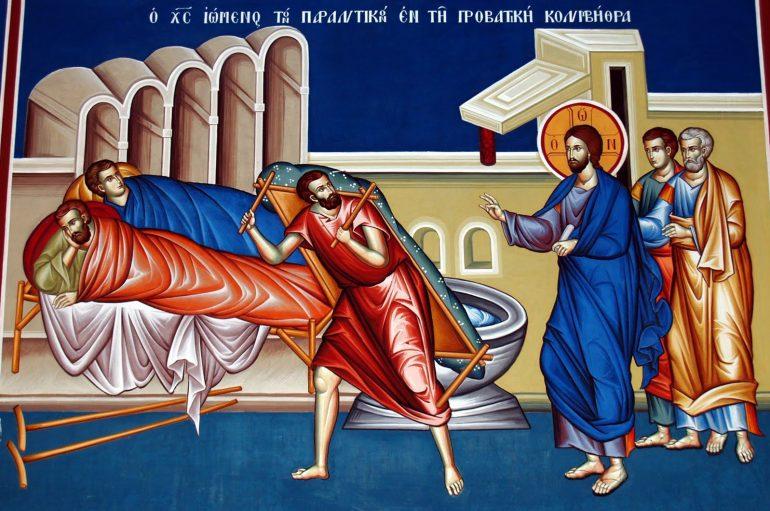 Η θεραπεία του παραλυτικού της Καπερναούμ και η μνήμη του Αγίου Προκοπίου