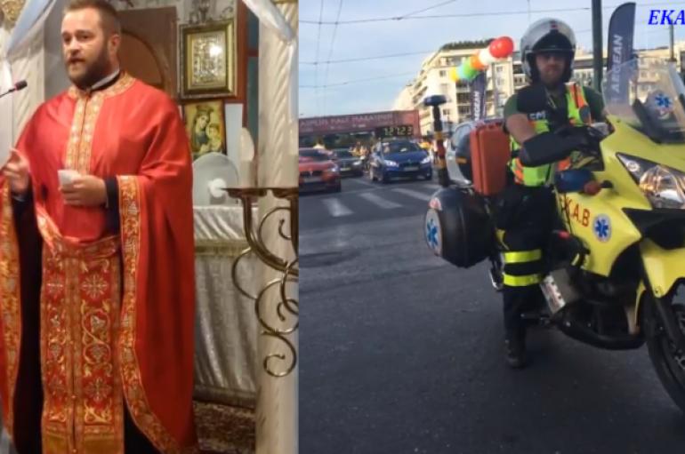 Ο Διασώστης – Ιερέας του ΕΚΑΒ δεν σώζει μόνο ζωές αλλά και ψυχές