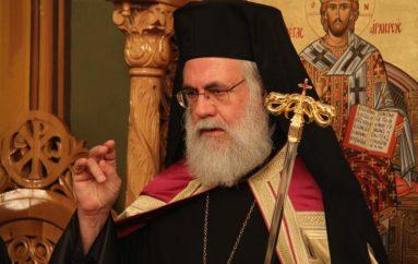 Θα εορτάσει τα Ονομαστήριά του ο Μητροπολίτης Ιλίου Αθηναγόρας