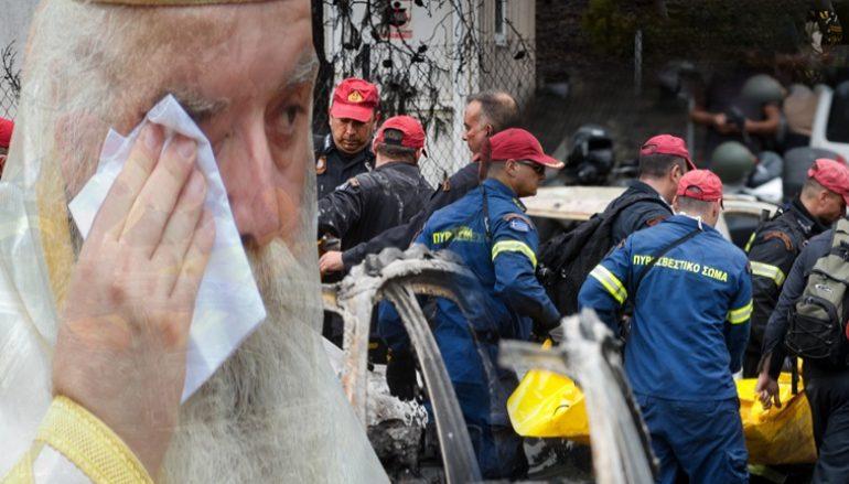 Τα δάκρυα του Καστορίας Σεραφείμ για τους πυροπαθείς της Αττικής (ΒΙΝΤΕΟ)