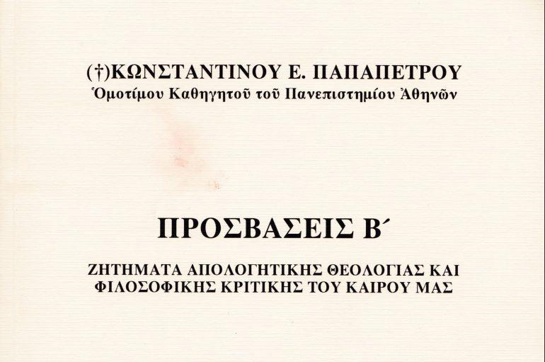 """""""Προσβάσεις Β'"""" του Κωνσταντίνου Ε. Παπαπέτρου"""