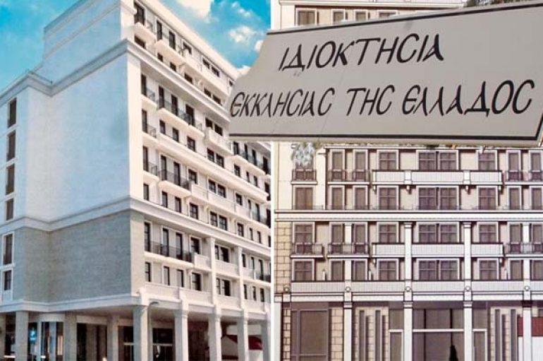 ΣτΕ: Όχι στην απαλλαγή φόρου εισοδημάτων της Εκκλησίας από αστικά ακίνητα