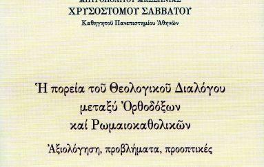 Μεσσηνίας: Ή πορεία του Θεολογικού Διαλόγου μεταξύ Ορθοδόξων καί Ρωμαιοκαθολικών