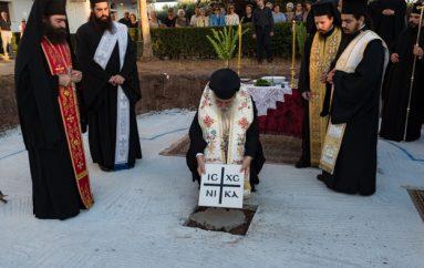 Θεμελιώθηκε Ναός της Αγ. Ερμιόνης στο Γηροκομείο της Ι. Μ. Φθιώτιδος (ΦΩΤΟ)