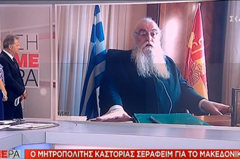 """Μητροπολίτης Καστορίας: """"Ο Ελληνικός λαός αισθάνεται θυμό"""" (ΒΙΝΤΕΟ)"""