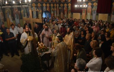 Η εορτή της Υψώσεως του Τιμίου Σταυρού στην Ι. Μητρόπολη Μάνης (ΦΩΤΟ)