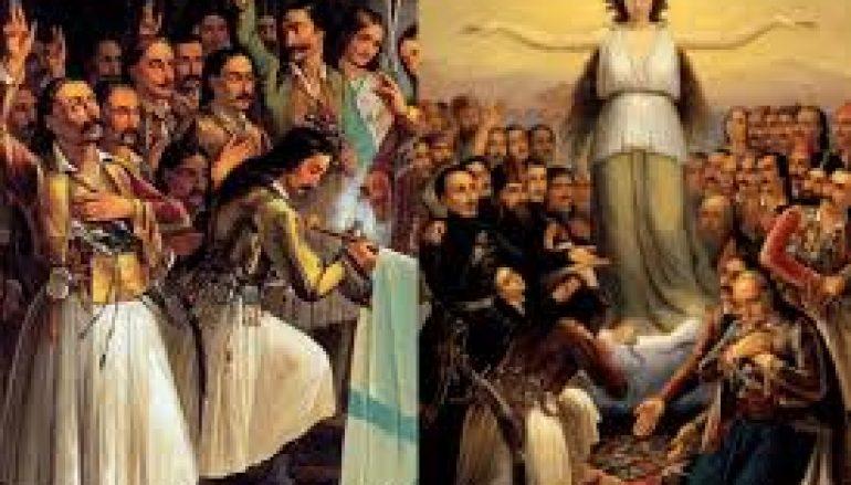 «Οι φιλελεύθεροι θεσμοί του Αγώνος της Ελληνικής Επαναστάσεως»