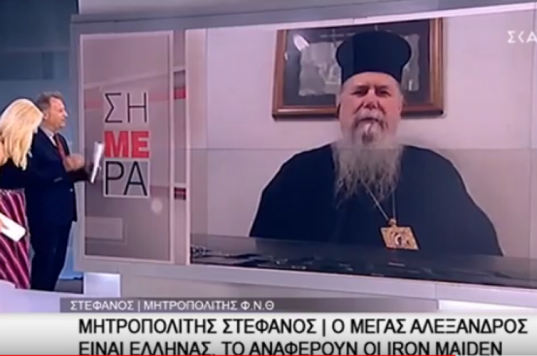 """Φιλίππων: """"Ο Μέγας Αλέξανδρος είναι Έλληνας το αναφέρουν οι Iron Maiden"""""""