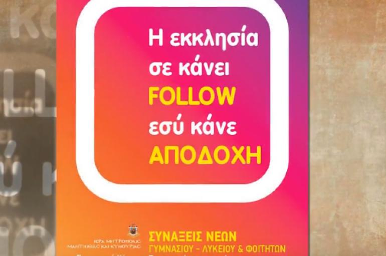 Η Εκκλησία σε κάνει Follow, εσύ θα κάνεις Αποδοχή; (BINTEO)