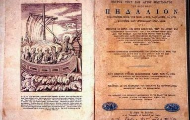 """""""Ἱεροί Κανόνες καί Οἰκουμενικό Πατριαρχεῖο"""" του Μητροπολίτη Ναυπάκτου"""