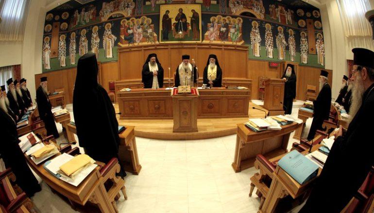 Ολοκληρώθηκαν οι εργασίες της Ιεράς Συνόδου της Εκκλησίας της Ελλάδος