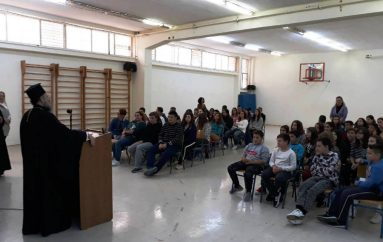 Ποιμαντική επίσκεψη του Μητροπολίτη Θεσσαλιώτιδος σε σχολεία (ΦΩΤΟ)