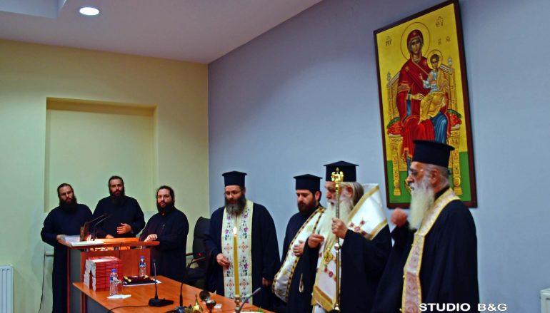 Ο Μητροπολίτης Αργολίδος τέλεσε Αγιασμό για την νέα κατηχητική χρονιά (ΦΩΤΟ)