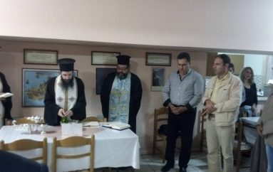 Ο Αγιασμός στη Σχολή Βυζαντινής Μουσικής της Ι. Μ. Καστορίας