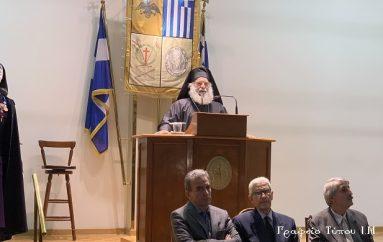 Ο Μητροπολίτης Μάνης ομιλητής σε εκδήλωση της Εταιρείας Φίλων του Λαού