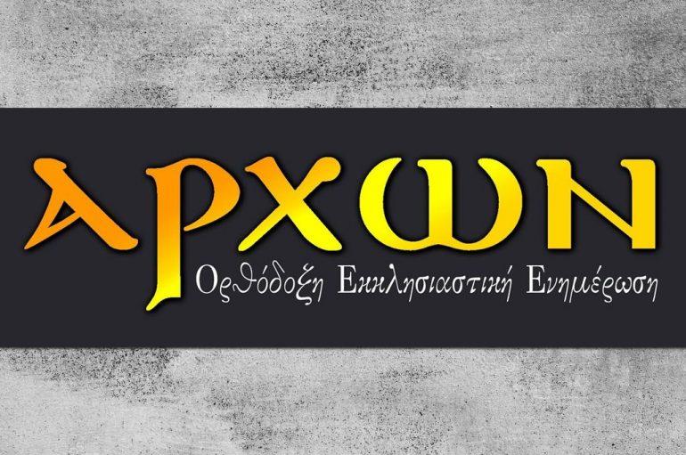 Το Arxon.gr προς το αναγνωστικό του κοινό
