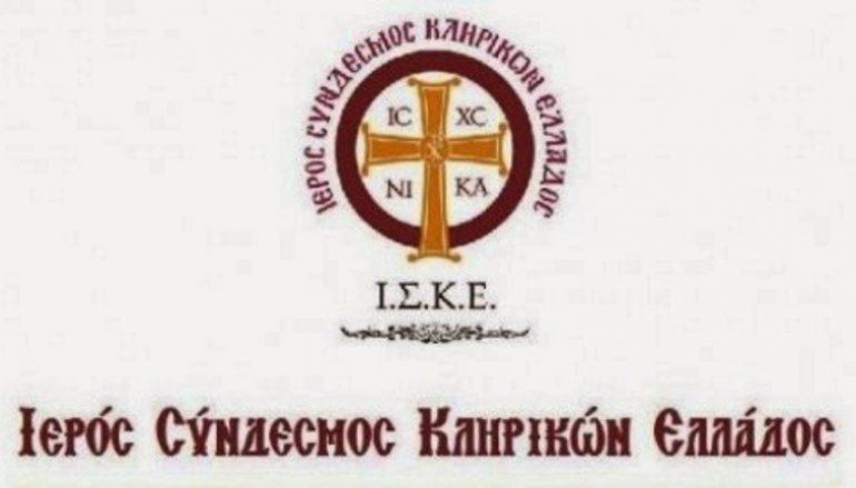 """ΙΣΚΕ: """"Ζούμε ημέρες κρίσιμες για την πατρίδα και την Ορθοδοξία"""""""
