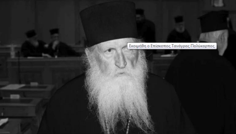 Εκοιμήθη ο Επίσκοπος Τανάγρας Πολύκαρπος