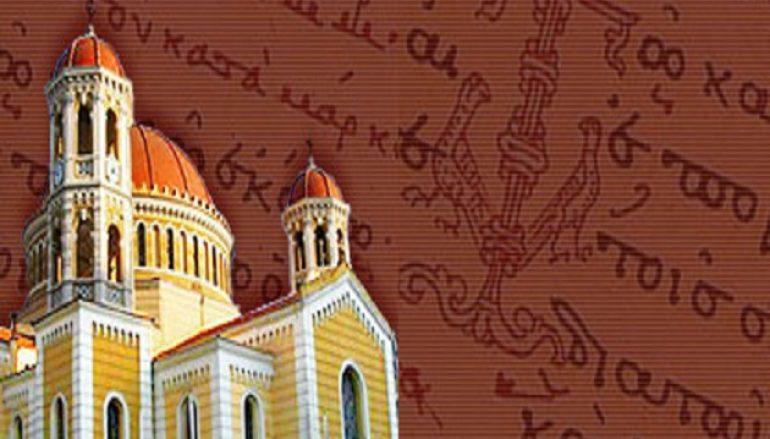 Στην Πιερία η Πανορθόδοξη Συνδιάσκεψη για θέματα αιρέσεων και παραθρησκείας