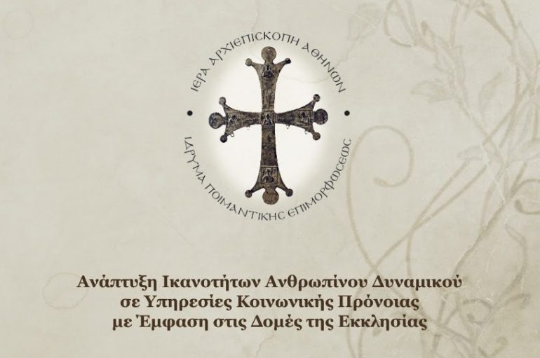Ολοκληρώθηκε η 1η επιμορφωτική περίοδος κληρικών και λαϊκών στελεχών της Εκκλησίας