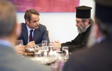 Συνάντηση του Κ. Μητσοτάκη με τον Ιερό Σύνδεσμο Κληρικών Ελλάδος