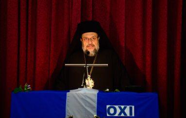 Ο Μητροπολίτης Μεσσηνίας ομιλητής στη Χριστιανική Ένωση Καλαμάτας