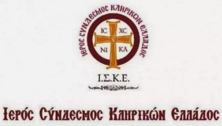 Έκτακτη Συνεδρίαση του Συνδέσμου Κληρικών Ελλάδος