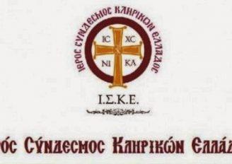 Ο Ι.Σ.Κ.Ε. εκπροσωπεί το σύνολο των Κληρικών της Ελλάδος