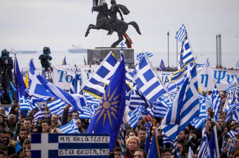 Επιστολή πάντων των εν Μακεδονία Αρχιερέων προς πάσα κατεύθυνση