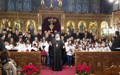 Χριστουγεννιάτικη Εκδήλωση στην Ιερά Μητρόπολη Φθιώτιδος