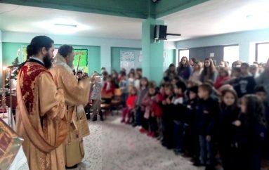 Θεία Λειτουργία του Μητροπολίτη Χαλκίδος σε Δημοτικό Σχολείο