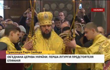 Πρώτη Θ. Λειτουργία του Προκαθημένου της Αυτοκέφαλης Εκκλησίας της Ουκρανίας