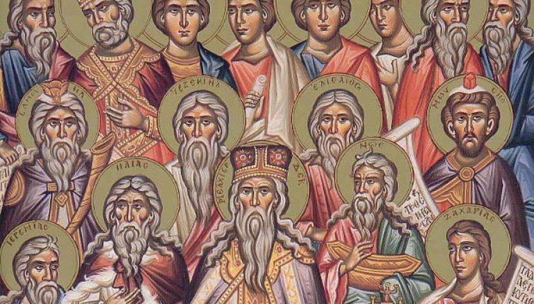 «Η μνήμη των Αγίων Προπατόρων ως προανάκρουσμα της ανάδειξης του Χριστού»