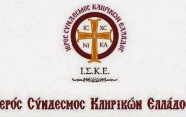 Ανακοινωθέν του Ι.Σ.Κ.Ε. για την συνάντηση με τον Αρχιεπίσκοπο Ιερώνυμο