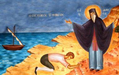 Άγιος Διονύσιος εκ Ζακύνθου – Ο Άγιος της συγγνώμης