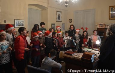 Χριστουγεννιάτικα Κάλαντα στον Μητροπολίτη Μάνης Χρυσόστομο