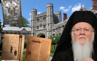 Ο Οικ. Πατριάρχης μήνυσε Πανεπιστήμιο για κλεμμένα κειμήλια των Σερρών