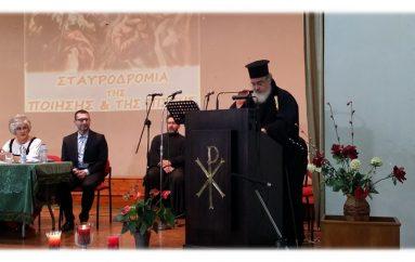 «Σταυροδρόμια της Ποίησης και της Πίστης» στην Ι. Μ. Πρεβέζης