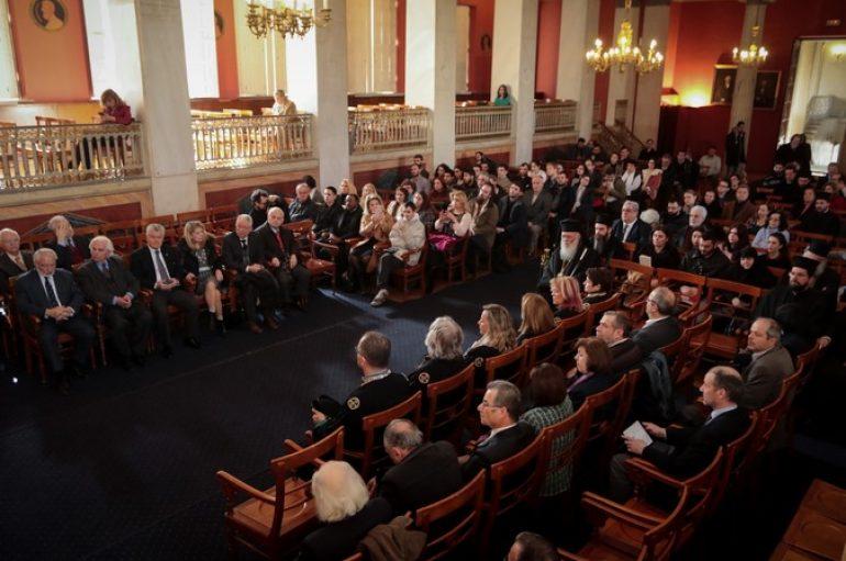 Ο εορτασμός των Τριών Ιεραρχών στην Αίθουσα του Πανεπιστημίου Αθηνών