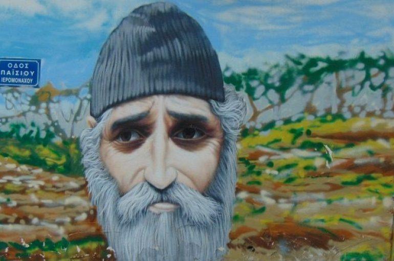 Θεσσαλονίκη: Το εντυπωσιακό γκράφιτι με τον Άγιο Παΐσιο