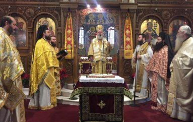 Η εορτή του Αγίου Βασιλείου στην Ι. Μητρόπολη Χαλκίδος