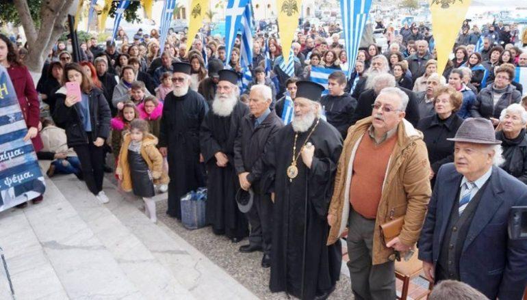Συλλαλητήριο για την Μακεδονία στην Κάλυμνο