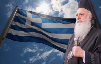 Κάλεσμα της Ι. Μ. Βεροίας στο παλλαϊκό συλλαλητήριο για την Μακεδονία