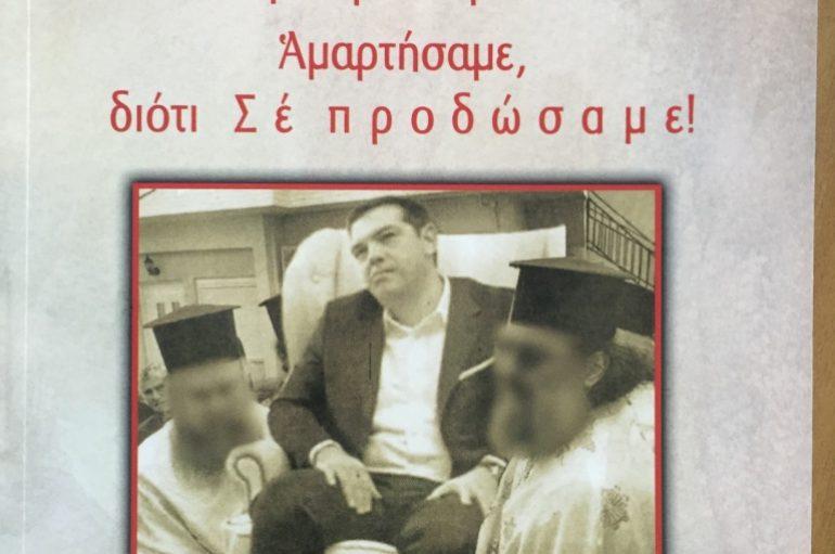 Κυκλοφόρησε το νέο βιβλίο του Μητροπολίτη Καλαβρύτων
