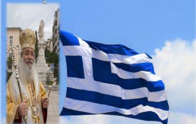 Ο Μητροπολίτης Φθιώτιδος καλεί Κλήρο και Λαό στο Συλλαλητήριο για την Μακεδονία