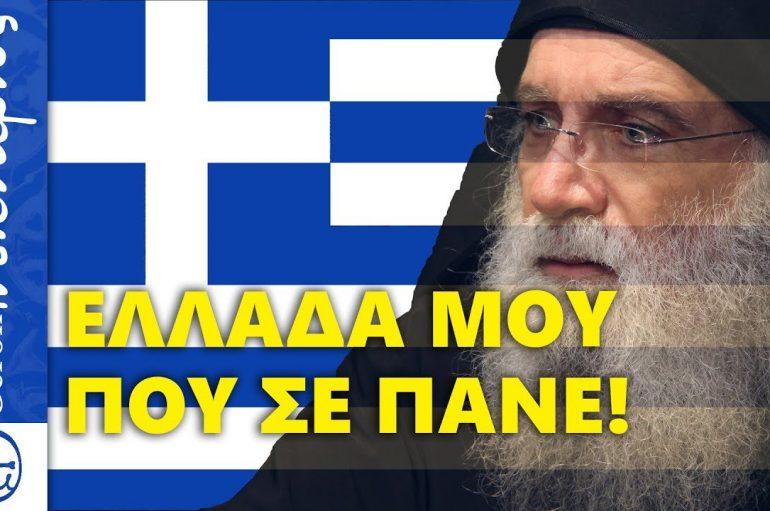Ελλάδα μου, που σε πάνε! – Γέροντας Νεκτάριος