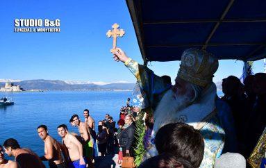 Η εορτή των Θεοφανείων στο Ναύπλιο